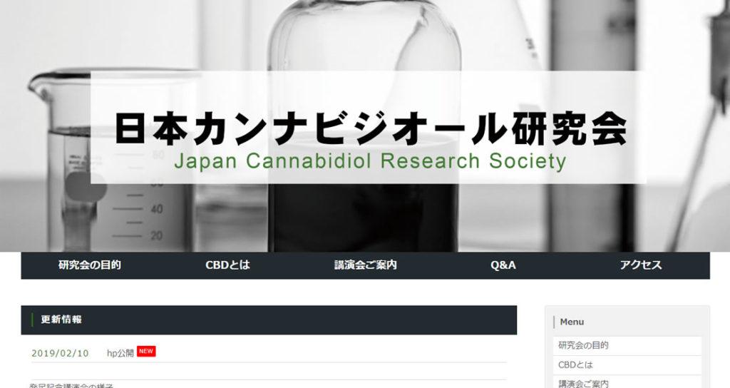 日本カンナビジオール協会